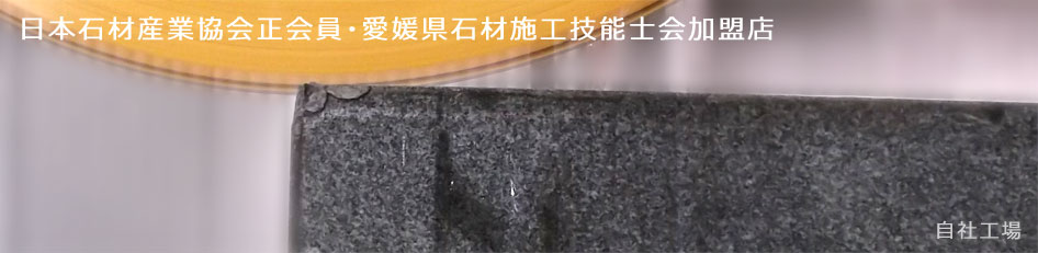 日本石材産業協会正会員